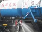 清理化粪池 高压疏通 设备先进价格合理
