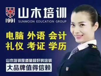 山木培训暑期英语课开班啦
