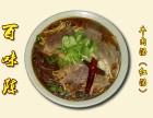 在广州加盟百味淮南牛肉汤需要什么条件,培训是不是免费的