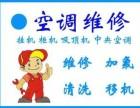 九江市专业空调维修,加氟,移机,保养,清洗