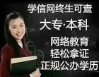 东莞南城哪里有物理学网络教育招生?