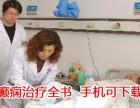 北京能治好癫痫病的医院 癫痫治疗全书APP