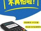 沧州新华沧州开发区终于找到哪里可以POS机呢