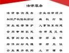 贵阳法律顾问服务法律顾问顾问服务