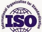厦门ISO较新质量管理体咨询