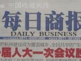 每日商报广告部电话