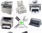 专业维修打印机、硒鼓加粉、复印机维修、粉盒