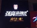 张亮麻辣烫加盟总部/杨国福麻辣烫官网/百味麻辣烫