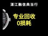 湛江市收購二手手表
