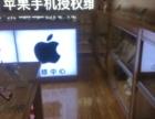 泗泾苹果手机维修服务点