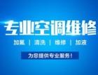 北京空调维修清洗 加氟 就近派单售后有意保障