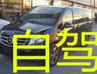 北京个人奔驰MPV商务车 V260 个人自驾租 商务租车