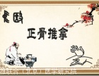 中医正骨培训班扪筋切筋