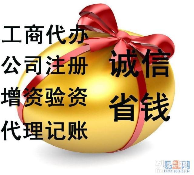 沧州专业代理注册公司-沧州鑫宇企业管理咨询有限公司