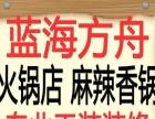 火锅城设计、郑州专业火锅城装修