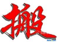 郑州李师傅小型搬家13164301821全市服务来电一律特价