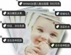 正宗婴儿面膜,孕妇可用