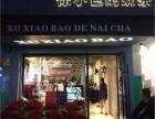 温州徐小包的奶茶店 徐小包加盟 徐小包奶茶加盟费多少钱
