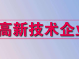 苏州相城注册公司代理记账