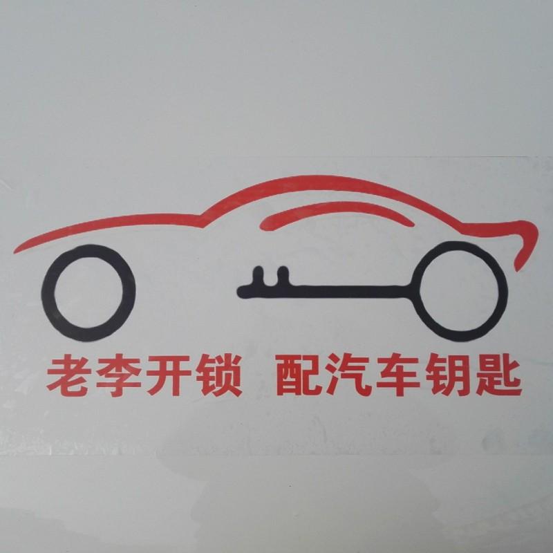 曹县专业开锁 配汽车钥匙