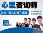 南京知名的心理咨询师培训学校有哪家