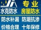 湘潭专业防水补漏公司