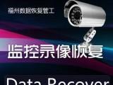 福州数据恢复,监控硬盘恢复,移动硬盘恢复,内存卡恢复数据