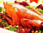 源源烤鸡加盟 源源烤鸡加盟费用及条件
