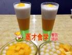 【学一点点奶茶甜品技术加盟】手工奶茶甜品饮品技术