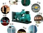 滨州租赁发电机100KW-2000KW现货-滨州服务站