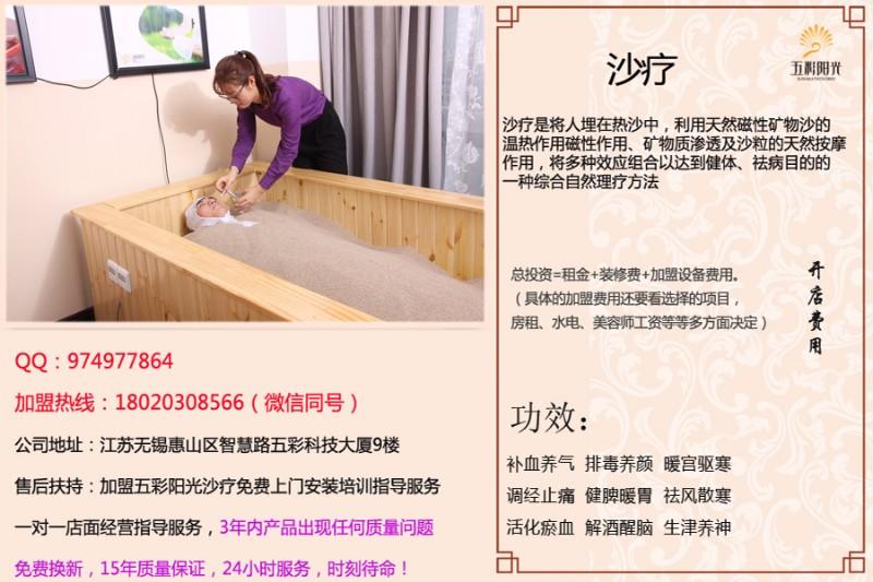 五彩阳光沙灸床加盟费多少钱 加盟沙灸厂家哪家靠谱