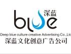 湖南深蓝文化创意广告