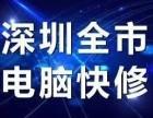 深圳罗湖电脑维修 系统安装