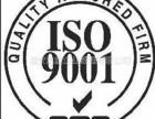 淮安专业ISO9001体系认证办理