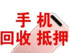 秦皇岛回收手机苹果三星华为OPPOVIVO等手机