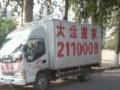 安阳市大运搬家公司