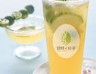 广州皇茶加盟费,倾城初茶饮品风靡国内
