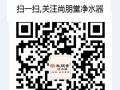 尚朋堂威诺思净水器全国招商加盟加盟 家用电器