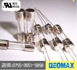 REOMAX玻璃保险管5X20mm快/慢断250V保险丝