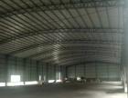 新塘全新13000平方钢结构厂房出租可分租
