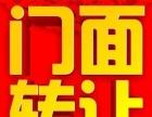 大兴区瀛海镇3年老店带照养生馆转让