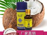 食用椰子油  精油厂家批发 椰子护肤精油