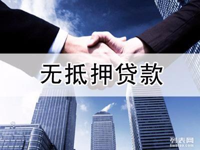 深圳龙华贷款哪家好-正规专业的小额贷款公司欢迎您