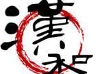 福州日本留学日语