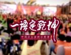 赣州企业家演讲俱乐部