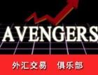 AVENGERS外汇俱乐部投资分析师在线直播平台