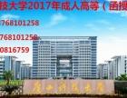 广西科技大学成人高等教育招生简章
