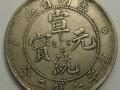 古钱币古玩艺术品收藏品鉴定评估交易欢迎咨询