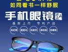 爱大爱手机眼镜产品究竟怎样,原理是什么