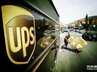 北京专业UPS国际快递专业UPS留学快递价格优惠中